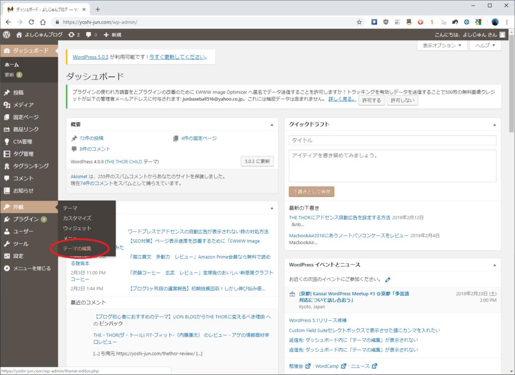 Wordpress テーマの編集