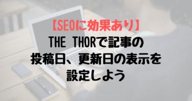 【SEOに効果あり】THE THORで記事の投稿日、更新日の表示を設定しよう