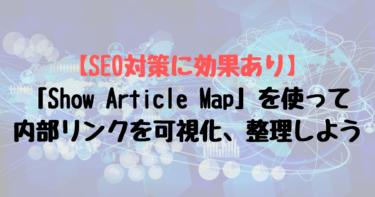 【SEO対策に効果あり】内部リンクを可視化、整理するプラグイン「Show Article Map」