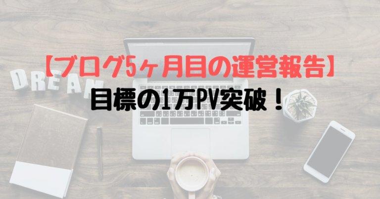 【ブログ5ヶ月目の運営報告】目標の1万PV突破!