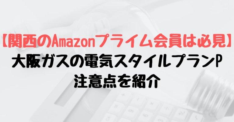 【関西のAmazonプライム会員は必見】