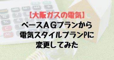 大阪ガスのベースAGプランから電気スタイルプランPに変更してみた
