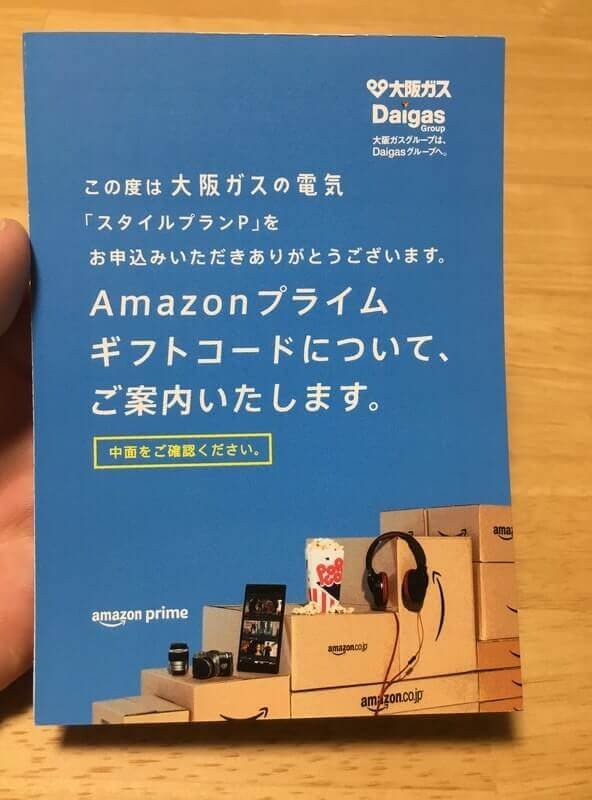 Amazonプライムギフトコード