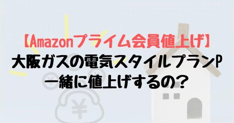 Amazonプライム会員値上げ