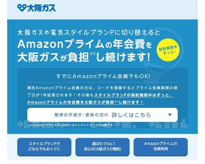 大阪ガス キャンペーン
