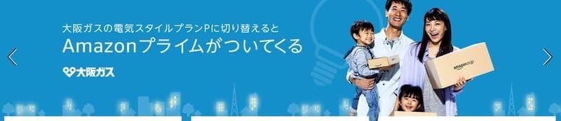 大阪ガス スタイルプランP