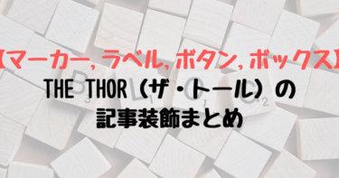 THE THOR(ザ・トール)の記事装飾まとめ【マーカー、ラベル、ボタン、ボックス】