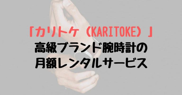 「カリトケ(KARITOKE)」高級ブランド腕時計の月額レンタルサービス