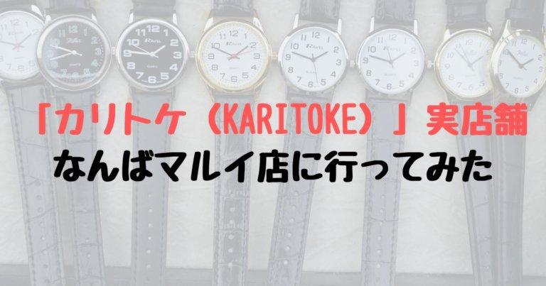 「カリトケ(KARITOKE)」の実店舗、なんばマルイ店に行ってみた