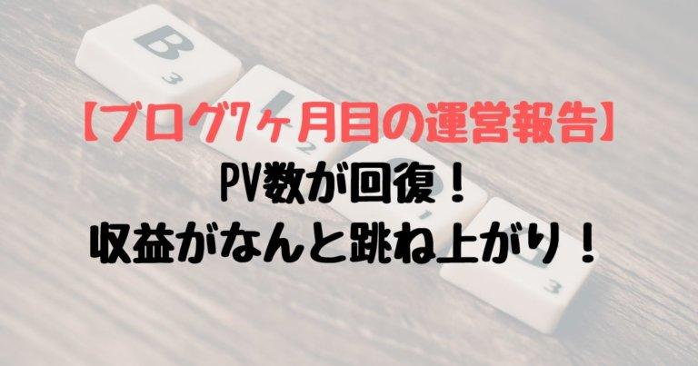 【ブログ7ヶ月目の運営報告】PV数が回復!収益がなんと跳ね上がり!