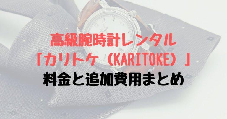 高級時計レンタル「カリトケ(KARITOKE)」の料金と追加費用まとめ