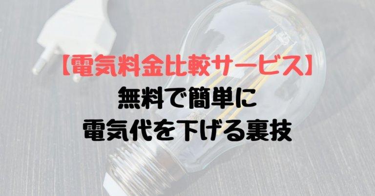 【電気料金比較サービスまとめ】無料で簡単に電気代を下げる裏技