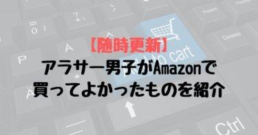 【2020年3月更新】アラサー男子がAmazonで買ってよかったものを紹介