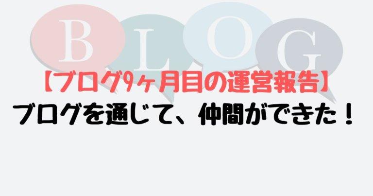 【ブログ9ヶ月目の運営報告】ブログを通じて、仲間ができた!