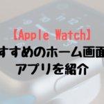 【Apple Watch】おすすめのホーム画面とアプリを紹介
