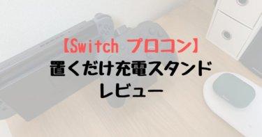 Switch プロコントローラー置くだけ充電スタンド レビュー