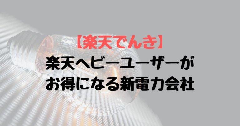 【楽天でんき】楽天ヘビーユーザーがお得になる新電力会社