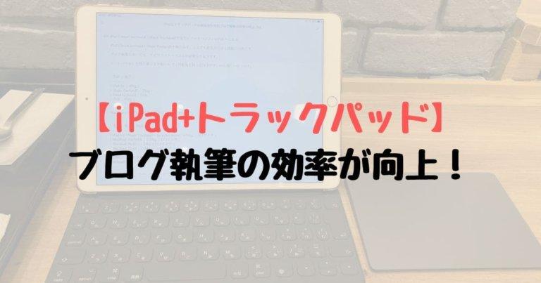 【iPad+トラックパッド】 ブログ執筆の効率が向上!